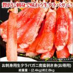 かに カニ 蟹 お刺身用生タラバガニ南蛮剥き身(お得用) 2.4kg