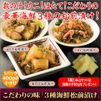 松前漬け 海鮮 数の子 かに ほたて こだわりの味「3種海鮮松前漬け」(3種2.4kg+塩数の子80g)