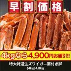 【早割価格】かに カニ 蟹 「特大特選生ズワイガニ肩付き脚」 4kg
