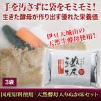 国産原料使用 「天然酵母入りぬか床セット」 3袋