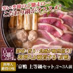 料理人絶賛の味「京鴨 上等鍋セット」2〜3人前