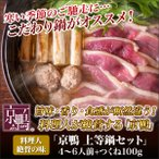 料理人絶賛の味「京鴨 上等鍋セット」4〜6人前+つくね100g