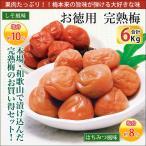 お徳用完熟梅 6(3+3)kgセット /  しそ梅 はちみつ梅