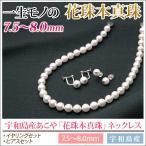 真珠 ネックレス セット 「宇和島産あこや 花珠本真珠 ネックレス 7.5〜8.0mm」