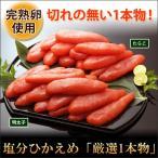 塩分ひかえめ「厳選1本物」 明太子/タラコ 3kg
