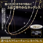 ゴールド プラチナ ゆったりサイズ「選べるスクリューチェーンネックレス」【1本】