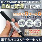 たばこ 禁煙 eGo-T 「電子タバコスターターセット」