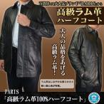 アパレル メンズ ジャケット 「PARIS高級ラム革100%ハーフコート」