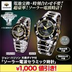 腕時計 天然ダイヤ ジョン・ハリソン「ソーラー電波セラミック時計」