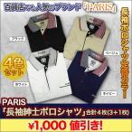 ファッション 服 PARIS「長袖紳士ポロシャツ」合計4枚(3+1枚)