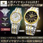 腕時計 ソーラー式 ジョン・ハリソン天然ダイヤ付「ソーラー電波宝飾時計」