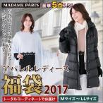 ファッション 洋服 ダウンコート 「アパレルレディース福袋2017」
