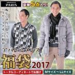 ファッション 洋服 ダウンコート 「アパレルメンズ福袋2017」