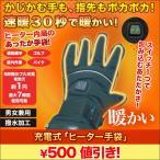手袋 グローブ 暖かい 充電式「ヒーター手袋」