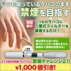 たばこ タバコ パイプ 「禁煙チャレンジ21!」