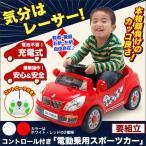 コントローラー付き「電動乗用スポーツカー」