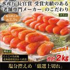 たらこ・明太子 海鮮 塩分控えめ「厳選上切れ」2kg(1.5kg+500g)