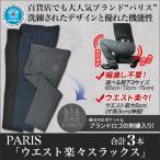 ファッション ズボン メンズ PARIS「ウエスト楽々スラックス」合計3本(2+1本)