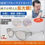 メガネ ルーペ ブルーライトカット!両手が使える「メガネ型拡大鏡」2本