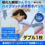 熱中症予防 冷たい 東京西川「クールマジック涼感敷パッド」 ダブル1枚