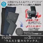 ファッション ズボン メンズ PARIS「ウエスト楽々スラ