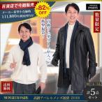 ファッション 洋服 ラム革コート 「高級アパレルメンズ福袋2018」