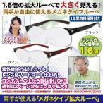 メガネ ルーペ 両手が使える「メガネタイプ拡大ルーペ」1本