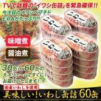 いわし 缶詰「美味しい!いわし缶詰」60缶