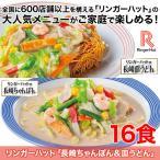 リンガーハット「長崎ちゃんぽん&皿うどん」16食セット