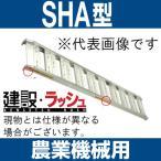 【昭和ブリッジ販売】SHA型 アルミブリッジ ツメ  全長1900x有効幅300 最大積載0.5t/2本セット [SHA-190-30-0.5]