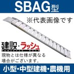 【昭和ブリッジ販売】SBAG型 アルミブリッジ セーフベロ 有効長2100×有効幅300 最大積載0.8t/2本セット [SBAG-210-30-0.8]