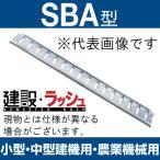 【昭和ブリッジ販売】SBA型 アルミブリッジ ツメ  有効長2400x有効幅250 最大積載0.5t/2本セット [SBA型-240-25-0.5]