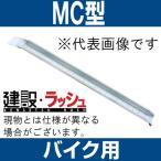 【昭和ブリッジ販売】MC型 アルミブリッジ セーフベロ 全長2220x有効幅240 最大積載300kg/本 [MC-210(ベロタイプ)]