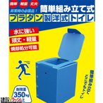 【BRAIN】プラダン製洋式トイレ単体 [BR-932] 携帯トイレ 非常トイレ 防災トイレ 緊急トイレ