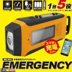 【BRAIN】多機能防災ラジオライト EMERGENCY [BR-999] 防災ラジオ 非常用ライト 非常用 災害用 防災用品