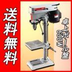 【藤原産業 SK11】 卓上ボール盤 600W [SDP-600V]