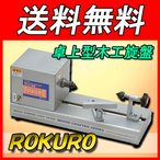 【藤原産業 SK11】 卓上型木工旋盤 ROKURO [YH-200]