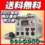 【送料無料】【スズキット スズキッド SUZUKID】 デジタルダウントランス [STD-3000] 発電機 照明器具 変圧器 トランス スズキット スズキッド