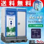 【2020-2021 新モデル】【送料無料】【ハマネツ】仮設トイレ イクストイレ ポンプ式簡易水洗タイプ 洋式+手洗い 二重便槽仕様 [TU-CTWiXF4] 仮設便所