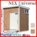 【ハマネツ】 仮設トイレ ネクストイレ ユニバーサル 水洗タイプ 洋式+手洗い [TU-NXUW]  NEX Universal※送料別途見積