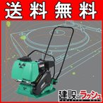 【三笠産業】 プレートコンパクター [MVC-50HT] (水タンク付)