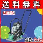 【三笠産業】 プレートコンパクター [MVC-F40HS] (低騒音型)