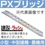 【日軽アルミブリッジ】アルミブリッジ(アングルフックタイプ)全長2400x有効幅300(mm) 最大積載1.5t/セット(2本) [PX15-240-30]
