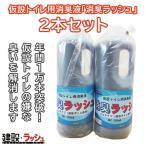 建設ラッシュオリジナル商品 仮設トイレ用消臭液 消臭ラッシュ [1L] 2本セット