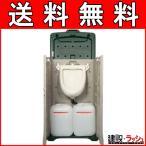 【ウエスト・アップ】ポータブル 新収納型小トイレ (汲取)小便器 簡易トイレ 仮設トイレ 災害トイレ 汲取りトイレ ポータブルトイレ