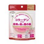 【3個セット】医食同源ドットコム コラーゲン プラス真珠と桜と燕の巣 100粒 送料無料!