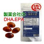 【初回お試し大特典付!】DHA EPA DPA 海洋の宝 オメガ3系 オメガ脂肪酸 深海鮫肝油 サプリメント 送料無料