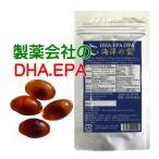 DHA EPA DPA 海洋の宝 オメガ3系 オメガ脂肪酸 深海鮫肝油 サプリメント 送料無料