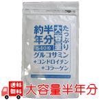大容量約半年分!グルコサミン+コンドロイチン+コラーゲン540粒 【送料無料】