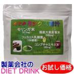 モリンガ 青汁 コンブチャ 乳酸菌 |クーポンで1,000円OFF| 爽やかミックス青汁 180g ダイエット 健康飲料 スーパーフード